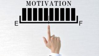 モチベーションを上げる本当におすすめな本6選【人生を変える】